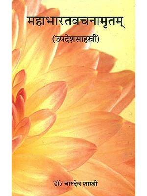 महाभारतवचनामृतम् : Mahabharat Vachan Amrit (Updesh Sahasri)