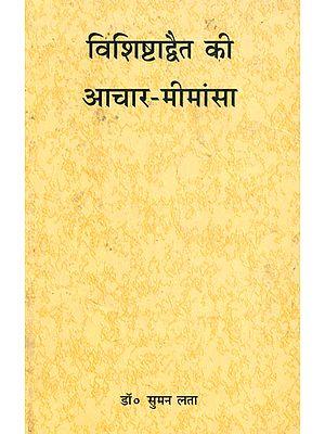 विशिष्टाद्धैत की आचार-मीमांसा : Way of Living in Visistadvaita