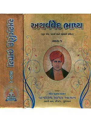 અથર્વવેદ ભાષ્ય: Atharva Veda Bhashya in Gujarati (Set of 2 Volumes)