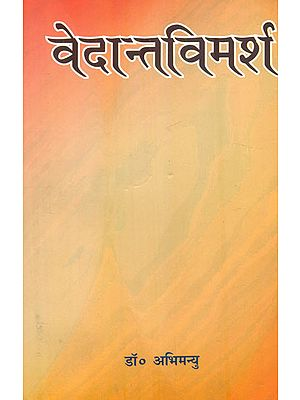 वेदान्तविमर्श : Vedanta Vimarsah