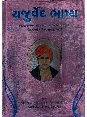 યજુર્વેદ ભાષ્ય: Yajur Veda Bhashya (Gujarati)
