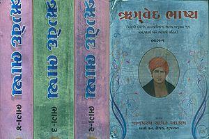 ઋગ્વેદ ભાષ્ય: Rigved Bhashya (Set of 4 Volumes)