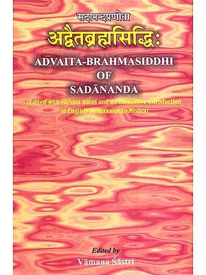 अद्वैतब्रह्मसिद्धि: : Advaita-Brahmasiddhi of Sadananda
