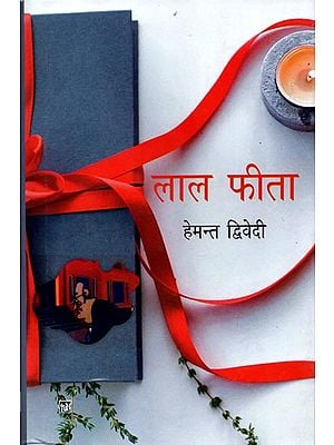 लाल फीता: Red Ribbon (Short Stories)