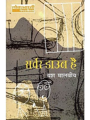 सर्वर डाउन है: The Server is Down (A Collection of Humorous Essay)