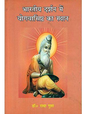 भारतीय दर्शन में योगवासिष्ठ का स्थान : The Position of Yoga Vasistha in Indian Philosophy