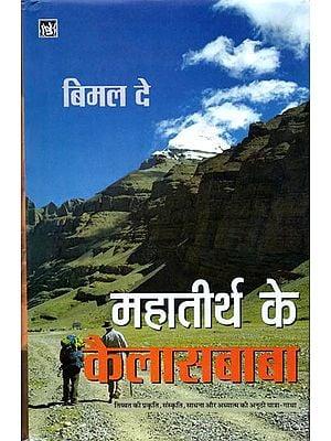 महातीर्थ के कैलासबाबा: Kailash Baba of Mahatirtha