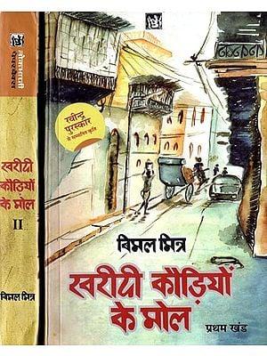 Khareedee Kaudiyon ke Mol (Set of 2 Volumes)