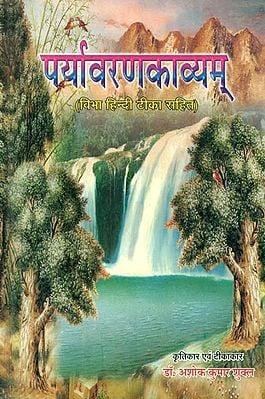 पर्यावरणकाव्यम् : A Sanskrit Poem on the Environment