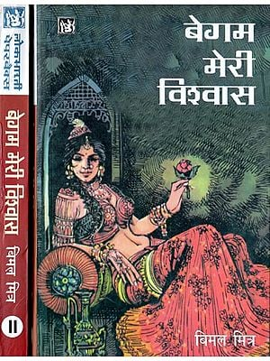 बेगम मेरी विश्वास: Begum Meri Vishwas (Set of 2 Volumes)