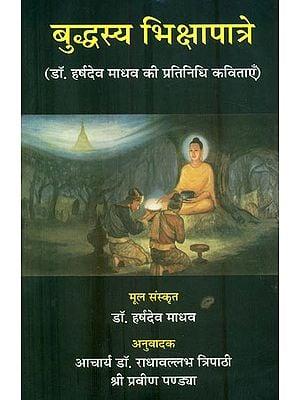 बुद्धस्य भिक्षापात्रे : Poems of Dr. Harshdev Madhav