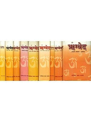 ऋग्वेद: Rigveda (Set of 9 Volumes)