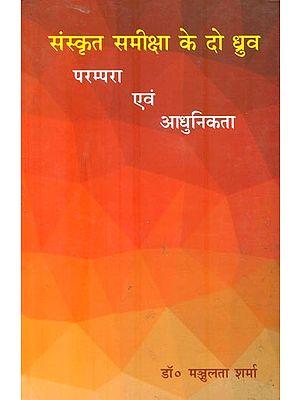 संस्कृत समीक्षा के दो ध्रुव : परम्परा एवं आधुनिकता : Tradition and Modernity in Sanskrit Criticism