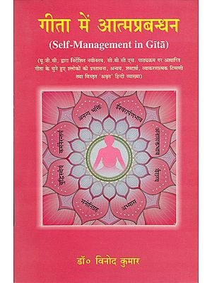 गीता में आत्मप्रबन्धन: Self-Management in Gita