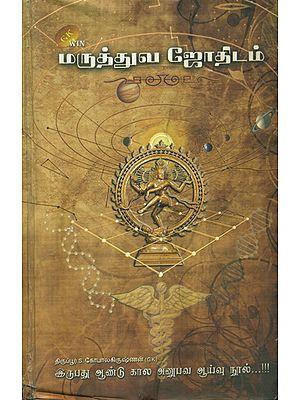 மருத்துவ ஜோதிடம்: Maruthuva Jothidam (Tamil)