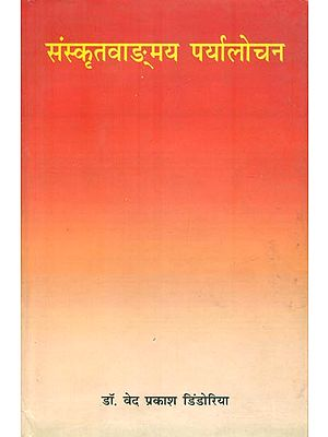 संस्कृतवाङ्मय पर्यालोचन : A Study of Sanskrit Literature