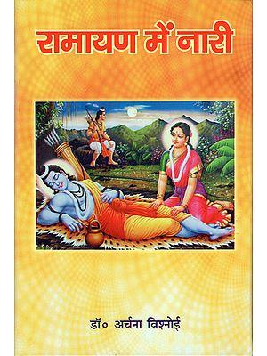 रामायण में नारी: Women in the Ramayana