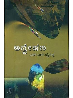 ಅನ್ವೇಷನ್: Anveshan (Kannada)