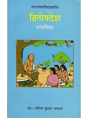 हितोपदेश (प्रास्ताविका): Hitopadesa