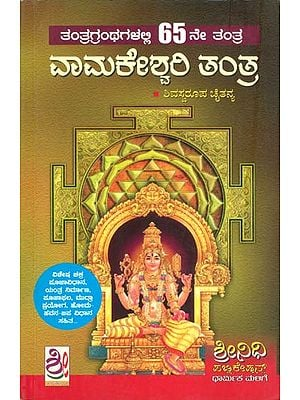 ವಾಮಕೇಶ್ವರಿ ತಂತ್ರ: Vamkeshwari Tantra (Kannada)