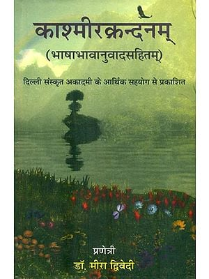 काश्मीरक्रन्दनम् : Suffering of Kashmir