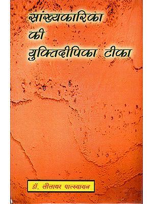सांख्यकारिकारिका की युक्तिदीपिका टीका: Yuktidipika Commentary on the Samkhya Karika