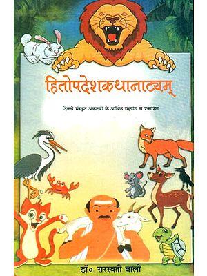 हितोपदेशकथानाट्यम् : Hitopdesha Katha Natyam