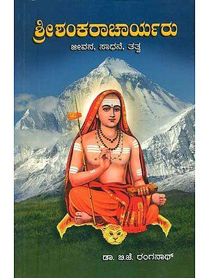 ಶ್ರೀ ಶಂಕರಾಚಾರ್ಯರು: Sri Shankaracharya (Kannada)