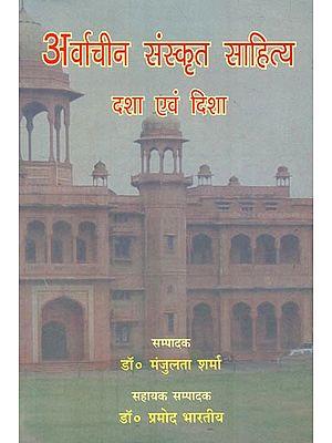 अवार्चीन संस्कृत साहित्य देश एवं दिशा : Contemporary Sanskrit literature