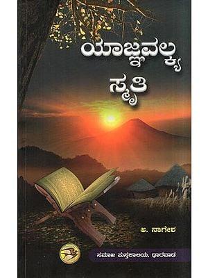 ಯಾಜ್ಞವಲ್ಕ್ಯ ಸ್ಮ್ರಿತಿ: Yajnavalkya Smriti (Kannada)