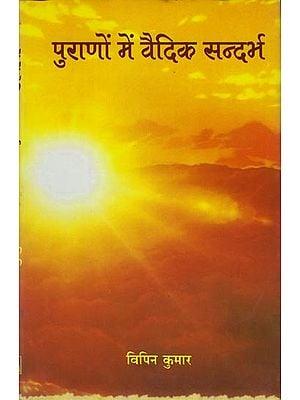 पुराणों में वैदिक सन्दर्भ: Vedic References in the Puranas