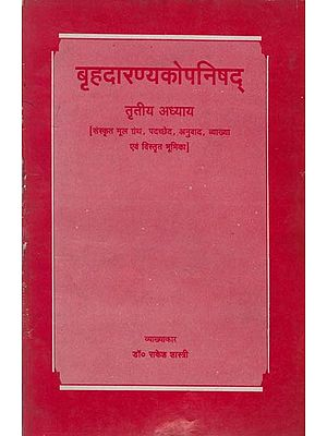 बृहदारण्यकोपनिषद्: Brihadaranyak Upanishad:- Chapter IIIrd (An Old and Rare Book)