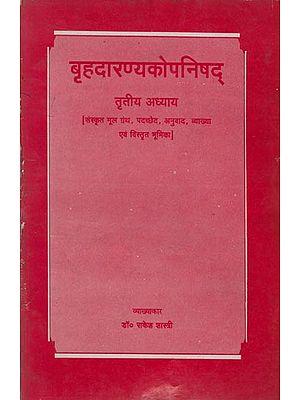 बृहदारण्यकोपनिषद्: Brihadaranyak Upanishad:- Chapter IIIrd (An Old and Rare Book)