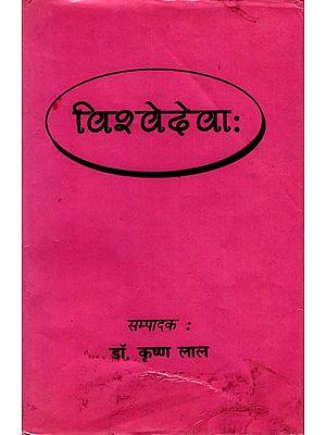 विश्वेदेवाः : A Collection of Articles on Vishwa Deva