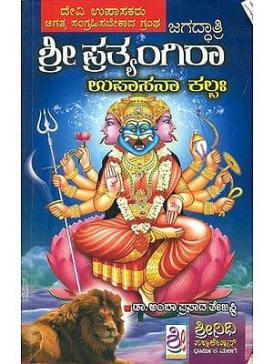 ಶ್ರೀ ಪ್ರತ್ಯಂಗಿರಾ ಉಪಾಸನಾ ಕಲ್ಪ:  Sri Pratyangira Upasana Kalpa (Kannada)