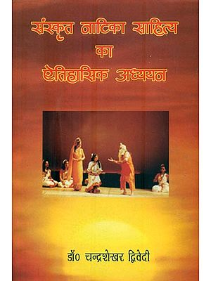 संस्कृत नाटिका साहित्य का ऐतिहासिक अध्ययन : Historical Study of Sanskrit Natya Literature