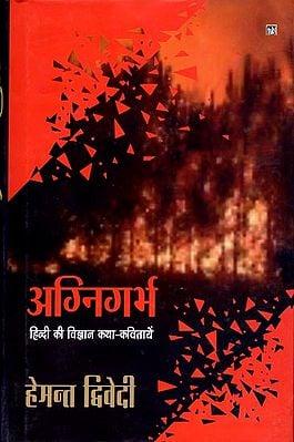 अग्निगर्भ: Agnigarbh