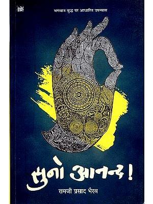 सुनो आनन्द! Listen Anand! (A Novel Based on The Life of Buddha)