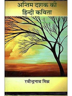 अन्तिम दशक की हिन्दी कविता: Hindi Poetry of The Last Decade