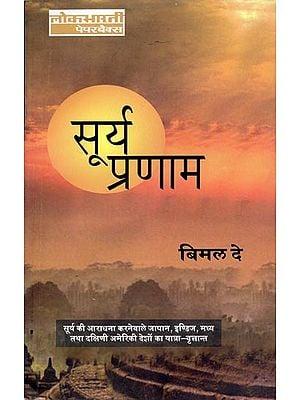 सूर्य प्रणाम: Surya Namaskar