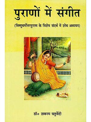 पुराणों में संगीत : Music in Puranas