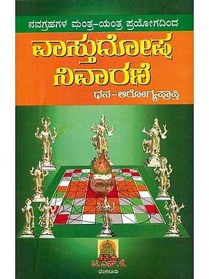 ವಾಸ್ತುದೋಷ  ನಿವಾರಣ -ಧನ್ ಆರೋಗ್ಯಪ್ರಾಪ್ತಿ: Vastudosh Nivaran - Dhan Arogyaprapti (Kannada)
