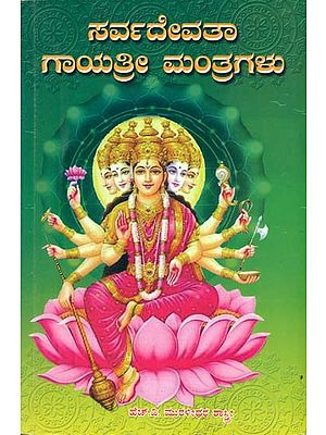 ಸರ್ವದೇವತಾ ಗಾಯತ್ರಿ ಮಂತ್ರಗಳು: Sarvadevata Gayatri Mantra (Kannada)