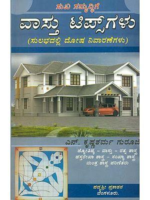 ವಸ್ತು ಟಿಪ್ಸ್ಗಳು: Vastu Tips (Kannada)