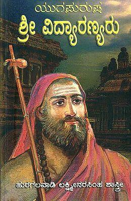 ಯುಗಪುರುಷ ಶ್ರೀ ವಿದ್ಯಾರಣ್ಯರು: Yugapurusha Sri Vidyaranyaru (Kannada)