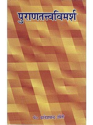 पुराणतत्वविमर्श: Purana Tatva Vimarsh