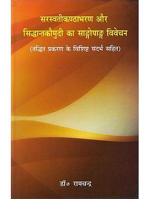 सरस्वती कण्ठाभरण और सिद्धान्तकौमुदी का साङ्गोपाङ्ग विवेचना: An Analysis of Saraswati Kantha Abharan and Siddhanta Kaumudi