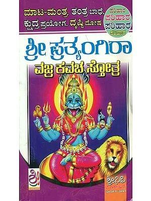 ಶ್ರೀ ಪ್ರತ್ಯಂಗಿರಾ ವಜ್ರ ಕವಚ್ ಶಾಸ್ತ್ರ : Sri Pratyangira Sutra (Kannada)