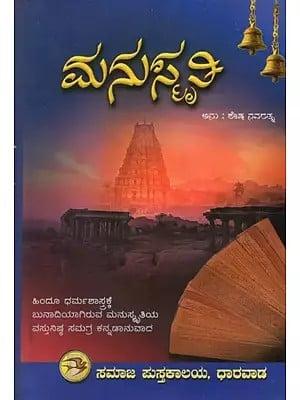 మనుస్మ్రితి: Manusmriti (Kannada)