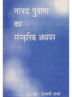 नारद पुराण का सांस्कृतिक अध्ययन: Cultural Studies of Narad Purana